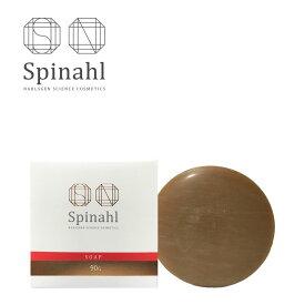 スピナール Spinahl 2個セット 美容石鹸 石鹸 シミ そばかす 対策 美白 美容 美顔 ニキビ 予防 美白化粧品 MCA 人気 ランキング 綺麗 かわいい 美白美容液