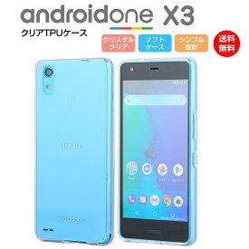 Android One X3 ケース ソフト TPU クリア カバー 透明 耐衝撃 スマホカバー シンプル アンドロイドワン スマホケース エックススリー Y!mobile ワイモバイル