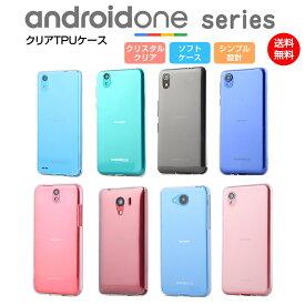 Android One S7 S6 S5 S4 S3 S2 S1 X3 X4 DIGNO J G 507SH AQUOS 606SH ケース クリア ソフト TPU カバー 透明 スマホカバー シンプル アンドロイドワン スマホケース