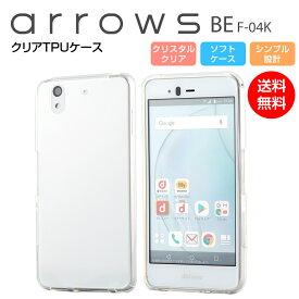 arrows Be F-04K ケース ソフト TPU クリア カバー 透明 スマホカバー シンプル アローズ スマホケース FUJITSU 富士通