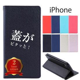 iPhone12 12Pro ケース 手帳 11 Pro XR X XS 8 7 6s 6 韓国 スマホケース かわいい ツートン スマホケース手帳型 iphoneケース カバー TPU 手帳型 マグネット スマホカバー おしゃれ 耐衝撃 PU レザー 革 ベルトなし スリム アイフォン