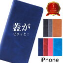 iPhone 11 Pro X XR 8 7 6s 6 ケース カラフル 手帳型ケース スマホケース 手帳 カバー TPU 手帳型 マグネット スマホカバー おしゃれ 耐衝撃 PU レザー 革 ベルトなし スリム アイフォン