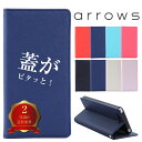 arrows Be3 F-02L ケース SV F-03H M03 Be F-05J M04 arrows Be F-04K ツートン 手帳 ...