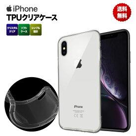 iPhone 11 Pro ケース XR XS Max X 8 7 6 6S 5 5S SE Plus スマホケース クリア シンプル かわいい TPU スマホカバー 耐衝撃 透明 ソフト カバー アイフォン プラス アップル APPLE アイフォン11