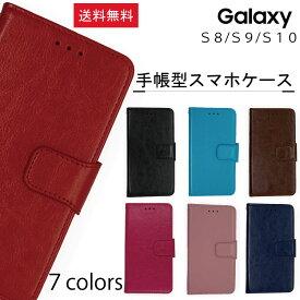 Galaxy S10 S9 S8 ケース パステル 手帳 スマホケース カバー TPU 手帳型 マグネット スマホカバー おしゃれ 耐衝撃 PU レザー 革 ベルトあり スリム ギャラクシー SC03L SCV41SC02K SCV38 SC02J SCV36