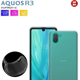 AQUOS R3 SH-04L SHV44 SH04L ケース カバー ソフト TPU クリア スマホケース スマホカバー 耐衝撃 透明 シンプル アクオスR3 アクオス SHARP シャープ シリコン おしゃれ かわいい 携帯カバー 携帯ケース docomo au UQ Softbank
