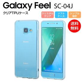 Galaxy Feel SC-04J ケース ソフト TPU クリア カバー 透明 耐衝撃 シンプル サムスン ギャラクシー フィール スマホケース docomo softbank au