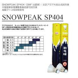 SNOWPEAK スノーピークSP404【20ダース/ダース毎に番手ミックス可能】(特級 青)バドミントンシャトル シャトル BWF公式級 送料無料
