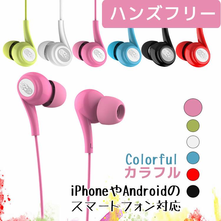 ハンズフリーイヤホン カラフルイヤホン マイク付き ハンズフリー スマートフォンイヤホン earphone iPhone iPad iPod Android対応 ステレオミニプラグ インイヤー型 MP3などのプレーヤーにも
