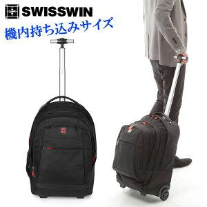 swisswin SWE1058 スイスウィン キャリーバッグ 48L スーツケース 軽量 撥水加工 旅行鞄 キャリーバッグ キャリーケース トラベルバッグ 旅行カバン ブラック 48L