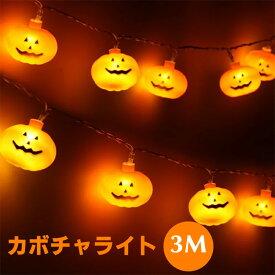 ハロウィン カボチャLED 飾り LEDライト LEDストリングライト 吊り飾り ハロウィーン IP44防水 電池給電式 玄関 屋外 飾り付け ライトのみ かぼちゃ 雰囲気造り バッテリなし 3M