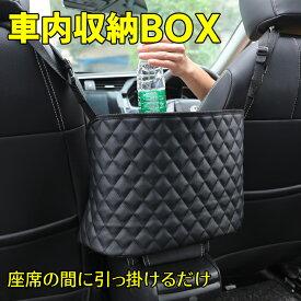 車用座席間収納ポケット シートポケット 車内スッキリ スペース活用 収納ボックス PUレザー ブラック 取り付け簡単 大容量 小物入れ 収納バッグ カーバッグ 無地