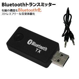 Bluetoothトランスミッター Bluetoothワイヤレスオーディオ BlueTooth送信機 トランスミッター 有線の機器をBluetooth化、ワイヤレスで快適なリスニングを オーディオデバイス Bluetooth 送信機 Bluetoothトランスミッター 送信機