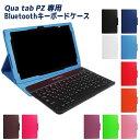 Qua tab PZ 専用 レザーケース付きキーボードケース 日本語入力対応 au Qua tab PZ LGT32SWA キーボードケース Bluetooth...
