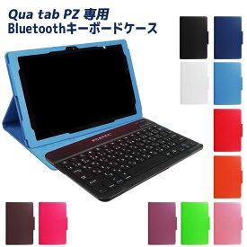 Qua tab PZ 専用 レザーケース付きキーボードケース 日本語入力対応 au Qua tab PZ LGT32 キーボードケース Bluetooth キーボード ワイヤレスキーボード タブレットキーボード