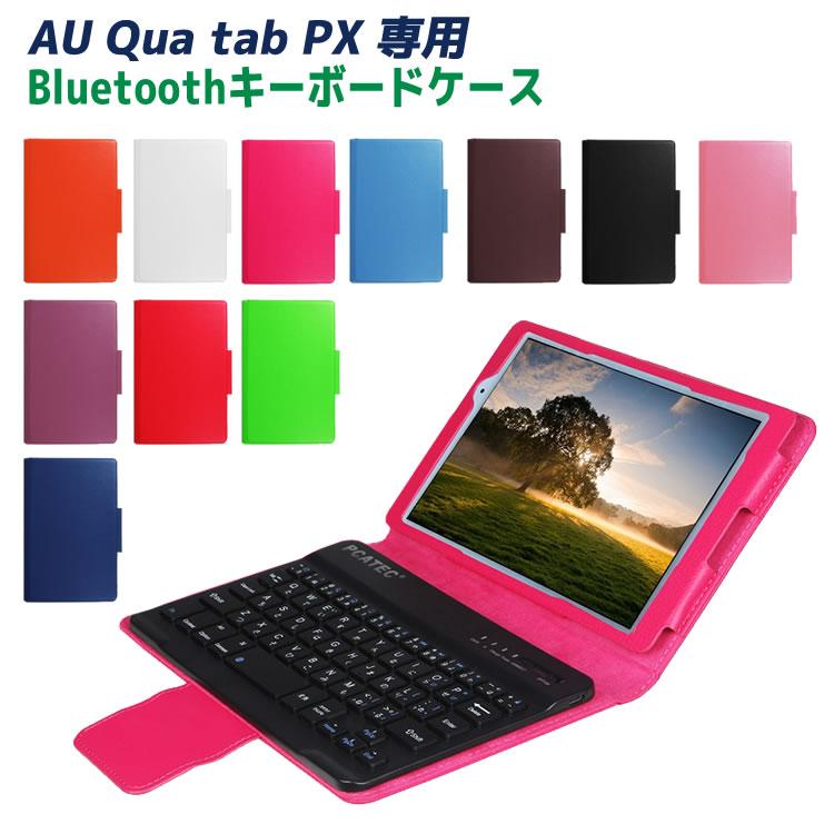 LG au Qua tab PX LGT31 専用 8インチ レザーケース付きキーボードケース 日本語配列 入力対応 LG au Qua tab PX LGT31 キーボードケース Bluetooth キーボード ワイヤレスキーボード タブレットキーボード