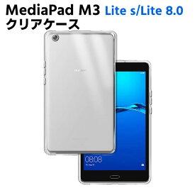 SoftBank MediaPad M3 Lite s / HUAWEI MediaPad M3 Lite 8.0ケース クリア 透明 TPU素材 保護カバー CPN-L09 専用 背面ケース 超軽量 極薄落下防止