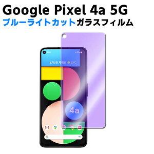 Google Pixel 4a 5G ブルーライトカット 強化ガラス 液晶保護フィルム ガラスフィルム 耐指紋 撥油性 表面硬度 9H 業界最薄0.3mmのガラスを採用 2.5D ラウンドエッジ加工 液晶ガラスフィルム