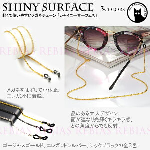 メガネ チェーン シャイニー サーフェス 眼鏡 ストラップ shiny surface ダイア キラキラ GLASSES CHAIN