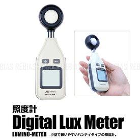 照度計 ルクスメーター 一体型 タイプ デジタル 表示 明るさ 計測 電池式 小型 軽量
