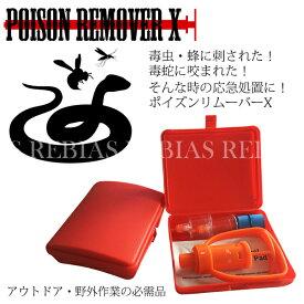 応急処置用 ポイズンリムーバー 毒吸引器 ハチ 虫刺され 応急処置 レジャー キャンプ 救急 カップ2個入り