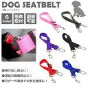 犬用 シートベルト 車 犬用シートベルト ペット用品 カー用品 犬 リード ドライブ ペットドライブ