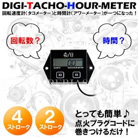 小型 タコメーター アワーメーター バイク 車 汎用 点火プラグ接続式 2スト 4スト エンジン両用 電源不要