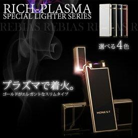 USB充電式 ライター プラズマライター アークライター 煙草 喫煙 ガス不要 オイル不要