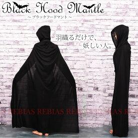 マント コスプレ ハロウィン ドラキュラ ブラック レッド フード 黒魔導士 魔法使い black mantle