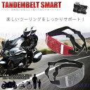 タンデム ベルト スマート 2人乗り 補助 サポート バイク 自転車 グレー レッド 子供 大人 tandem belt smart