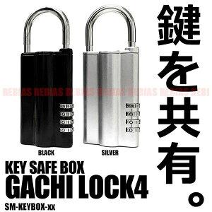スマート キーボックス 鍵 収納 BOX ダイヤル式 ガチロック 超小型金庫 暗証番号共有 鍵共有