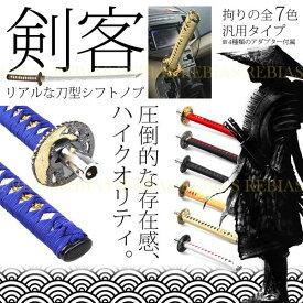 刀 シフトノブ 日本刀 剣客 武士 和風 柄 MT AT アダプター ドレスアップ カスタム 内装