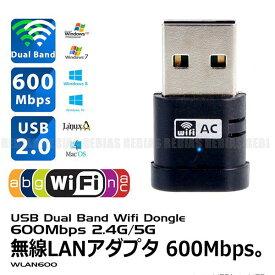 高速 無線LANアダプタ 11AC 600Mbps 5G 2.4G WiFi XP/win7/win8/win10/Linux/Mac OS