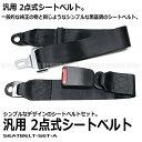 2点式シートベルトセット Aタイプ 黒 純正タイプ シンプル ワンタッチ 内装