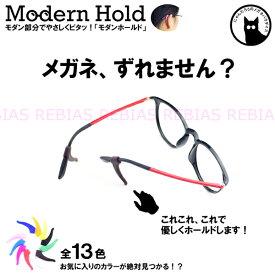 メガネ ストッパー モダン ホールド 眼鏡 ずれない ズレ防止 GLASSES STOPPER HOLD
