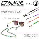 メガネ チェーン エスニック 眼鏡 ストラップ 民族 ETHNIC GLASSES CHAIN