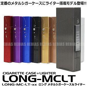 ロング メタルシガーケース ライター搭載 タバコケース シガーケース アルミ 金属 軽量 シンプル