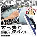 洗車水切りワイパー 時短 拭き取り 短縮 窓ガラス 洗車時間 短縮 効率UP 便利 快適 簡単
