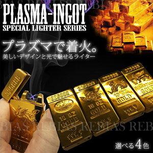 ゴールド インゴット プラズマライター アーク 金塊 開運 煙草 たばこ 着火 USB 充電 PLAZMA LIGHTER INGOT