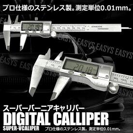 スーパーバーニアキャリパー ステンレス製 精密 デジタルノギス 0.01mm mm inch 測定