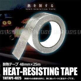 耐熱テープ 断熱 48mm×25m ドレスアップ エンジンルーム 給気 排気 効率 UP カスタム 車 バイク 汎用