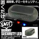 カーセキュリティライト3 点滅 簡単 ダミーセキュリティー LED ソーラー充電 太陽光