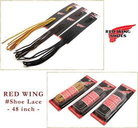 ≪レッドウィング≫ RED WING Shoe Care Goods シューケアグッズ#Shoe Lace 48inch シューレース 48インチRedWingShoes 純正 シューズケア 製品【箱から出してネコポス便送料¥200!】