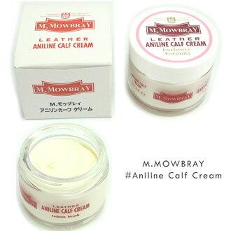 M.MOWBRAY#Aniline Calf Cream anirinkafukurimu革靴用保革奶油徐关怀