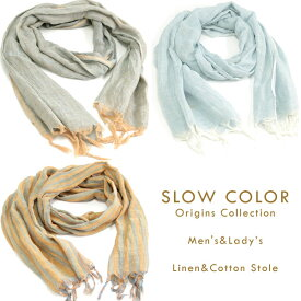 【SALE 50%OFF】 (スローカラー) SLOW COLOR Origins Collection Men's&Lady'sLinen&Cotton Stole リネン&コットン ストール 男女兼用 綿麻≪ネコポス便指定で送料¥200≫