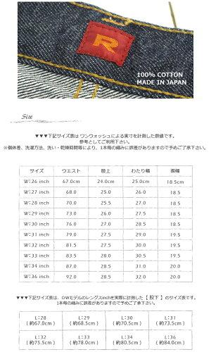 リゾルト/RESOLUTE/#710/66Model/26-34inch/Rigid/OneWash/66モデル/タイトストレート/デニム/パンツ/ジーンズ/紙パッチ/13.75oz/ボタンフライ/リジッド/ワンウォッシュ/綿100%/日本製/CPOINT