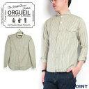 【20SS 再入荷】 (オルゲイユ) ORGUEIL #OR-5007E Shawl Collar Shirt(メンズ/ショールカラーシャツ/ドレスシャツ/ワークシャツ/貝ボタ…