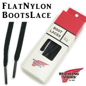 レッドウィング RED WING #Flat Nylon Boots Lace フラットナイロン ブーツレース 靴ひも シューレース 純正 正規品 97120 97119 平紐 ブラック ポストマン アメリカ製 革靴 シューケア お手入れ用品 30inch