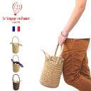 (ルボヤージュエンパニエ) Le Voyage en Panier #MINI Raffia Bag #ミニかごバッグ 丸型 布付き バケツ型 ハンドメイド カ... ランキングお取り寄せ