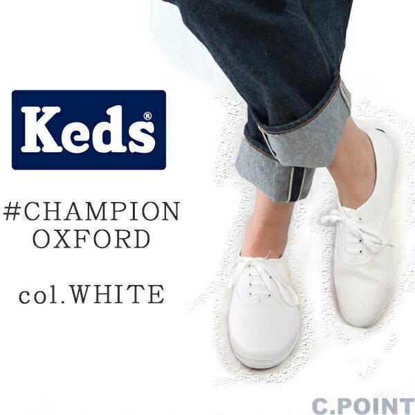 (18SS/再入荷)(ケッズ) Keds Lady's #8041 ChampionOxford col.White Canvas #チャンピオン オックスフォード キャンバス ローカットスニーカー 白 ≪送料無料≫ (レディース/ホワイト/ローテク/マリン/内羽根/ラバーソール/定番/ぺたんこ)